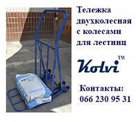 Тележка двухколесная с колесами для лестниц, фото 1