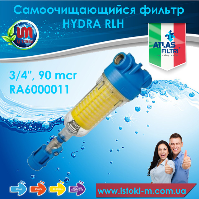 купить фильтр для воды hydra rlh 3/4_atlas filtri купить_atlas filtri Украина