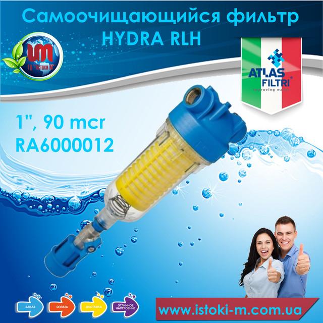 купить фильтр для воды hydra rlh 1_atlas filtri Украина_atlas filtri купить интернет-магазин