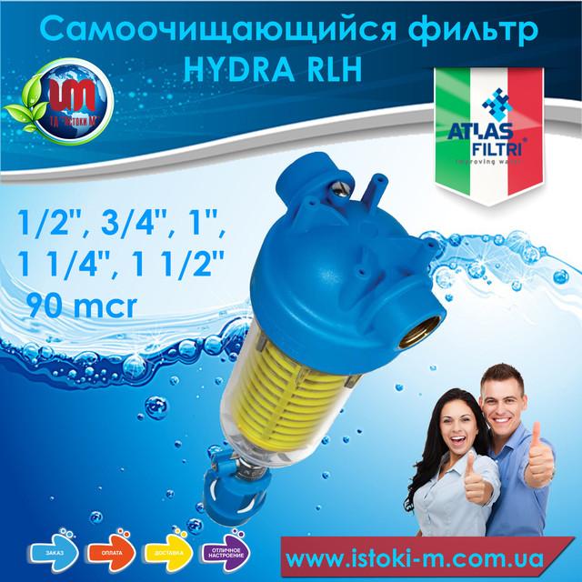 купить самоочищающийся фильтр для воды hydra rlh atlas filtri