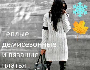 Теплые и демисезонные платья