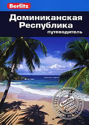 Доминиканская Республика. Путеводитель Berlitz Pocket Guidе