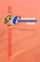 Фармакологический справочник дерматолога. Скрипкин Ю.А., 2003 г.