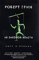 48 законов власти (Кнут и пряник). Грин Р. РИПОЛ Классик