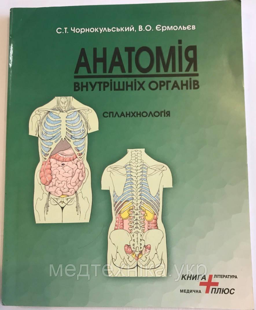 Анатомія внутрішніх органів (спланхнологія). Чорнокульський С.Т. , Єрмольев В.О., 2002 р.