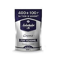 Кофе растворимый Ambassador Crema 500гр