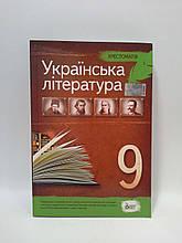 Українська література 9 клас. Хрестоматія. Черсунова. ПЕТ