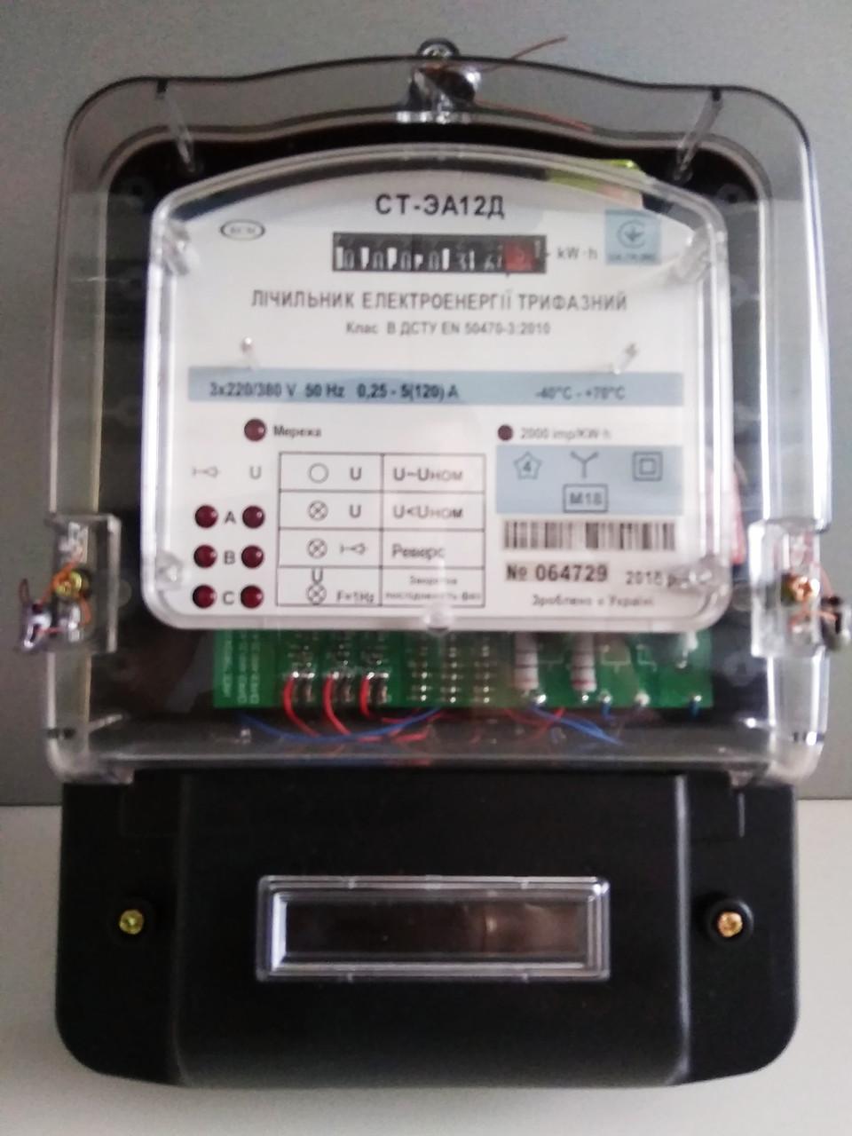 Трехфазные счетчики электрической энергии СТ-ЭА12Д 5(120)А