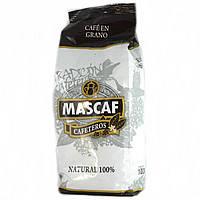 Кофе в зернах Mascaf Natural 100% 1кг (Испания)
