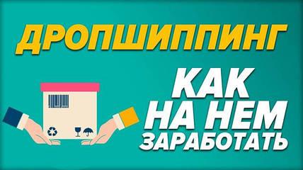 Дропшиппинг по Украине от производителя