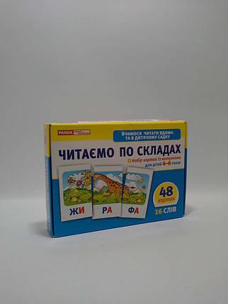 Світогляд Навчальні картки Читаємо по складах Вчимося читати вдома та в дитячому садку 3994, фото 2