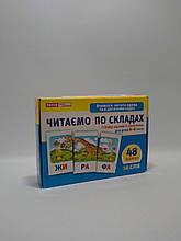 Світогляд Навчальні картки Читаємо по складах Вчимося читати вдома та в дитячому садку 3994