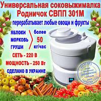 Соковыжималка Родничок СВПП 301М большой производительности (более 50 кг/ч) для яблок, груш, моркови и др.
