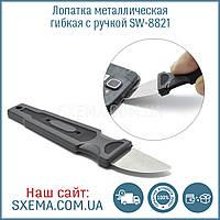 Лопатка металлическая, гибкая с ручкой SW-8821