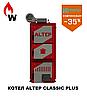 Котел твердотопливный Альтеп  Classic Plus 24 кВт (Автоматика)