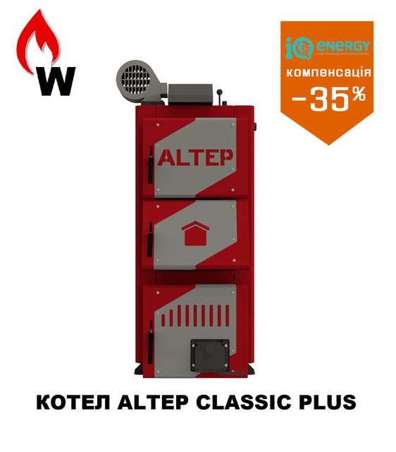 Котел длительного горения Альтеп Classic Plus (12-30 кВт)
