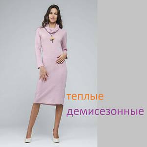 Демисезонные платья