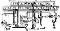 Допоміжні пристрої гідросистем