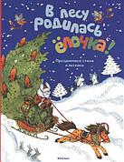 Дитячі книги російською