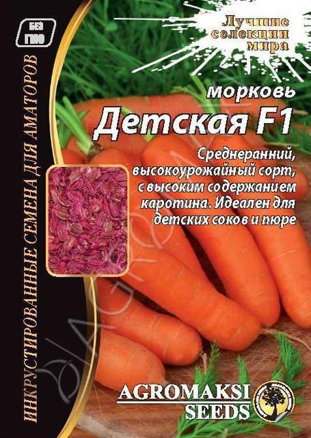 ТМ АГРОМАКСИ Морковь Детская F1 15г инкруст.