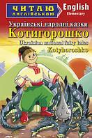 Котигорошко /Kotyhoroshko