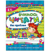 Крок до школи (4-6р): Вчимось читати без проблем В.Федієнко (у)Ш