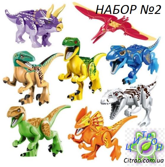 Набор Динозавры Лего 8 штук. Конструктор Набор № 2.