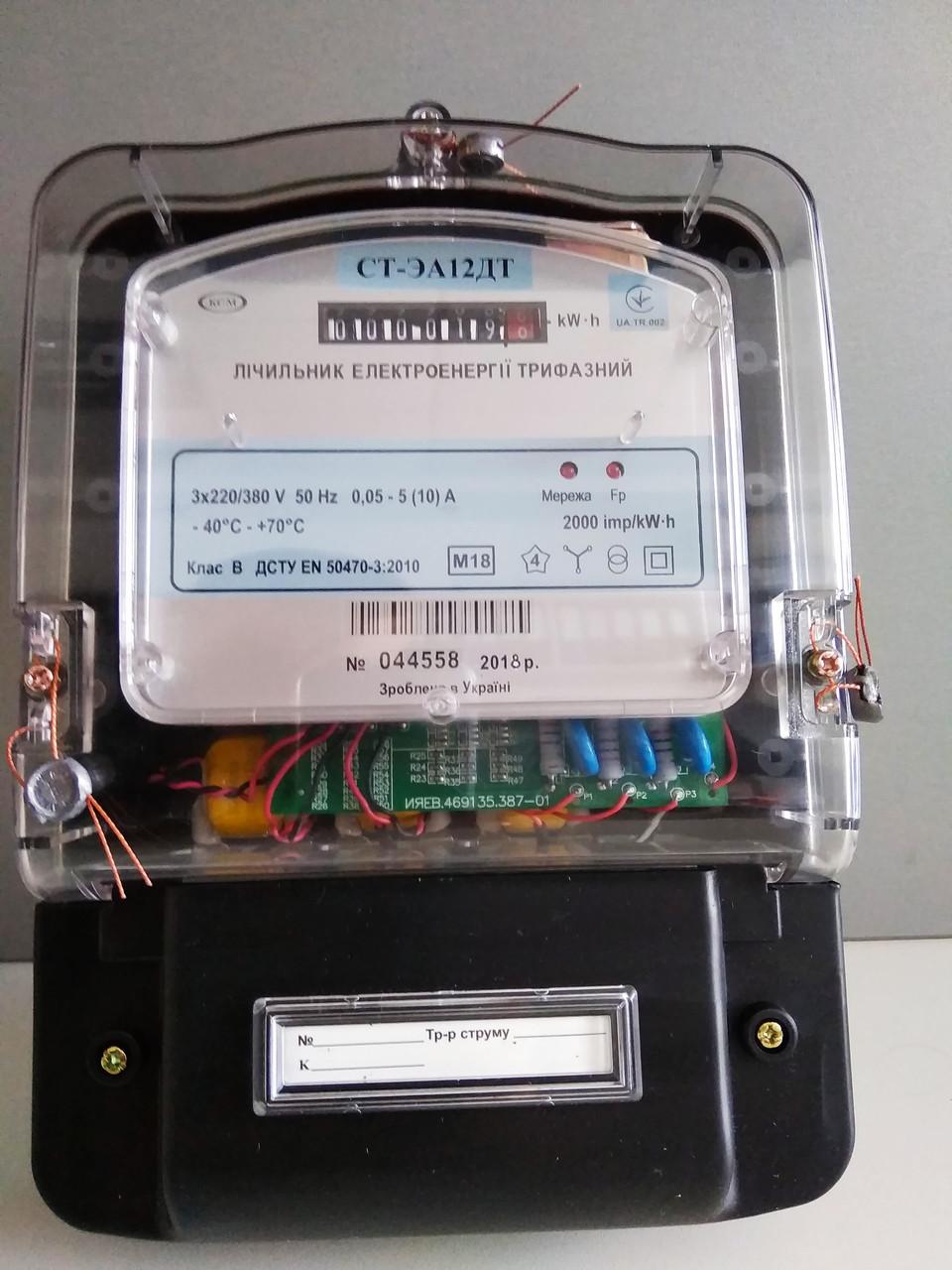 Трифазний лічильник електричної енергії СТ-ЭА12ДТ 3х220/380В 5(10)А трансформаторні (Комунар)