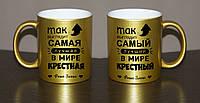 Чашки золотые для самых лучших крестных