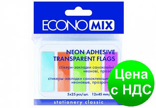 """Закладки с клейким слоем """"Стрілки"""" 12х45 мм Economix, 125 шт., 5 неоновых цветов E20946"""