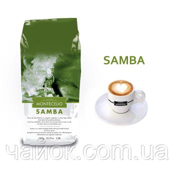 Кофе в зернах MONTECELIO SAMBA 1 кг