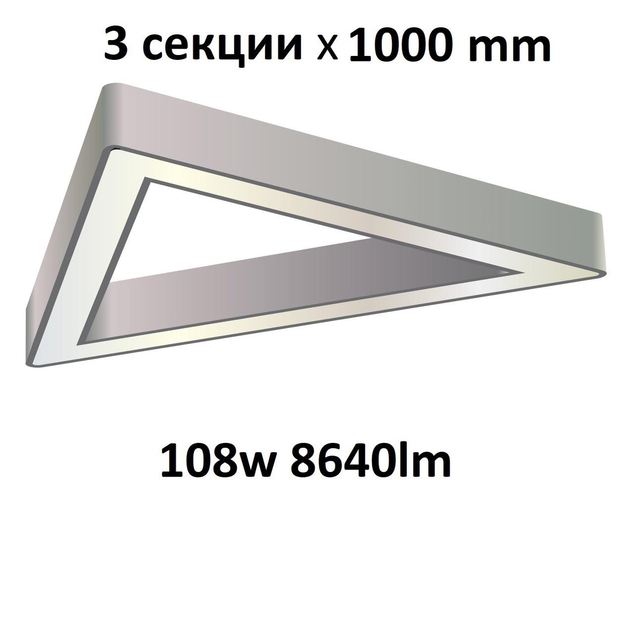 """Turman """"Треугольник 1000"""" 108W 8640Lm фигурный светодиодный светильник"""