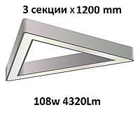 """Turman """"Треугольник 1200"""" 108W 8640Lm фигурный светодиодный светильник"""