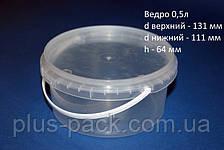 Ведро пластиковое пищевое 0.5л