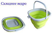 Складное силиконовое ведро 5 л. для дома, дачи и выездов на природу, квадратное или круглое, фото 1