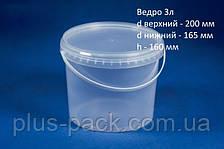 Ведра пластиковые пищевые 3л