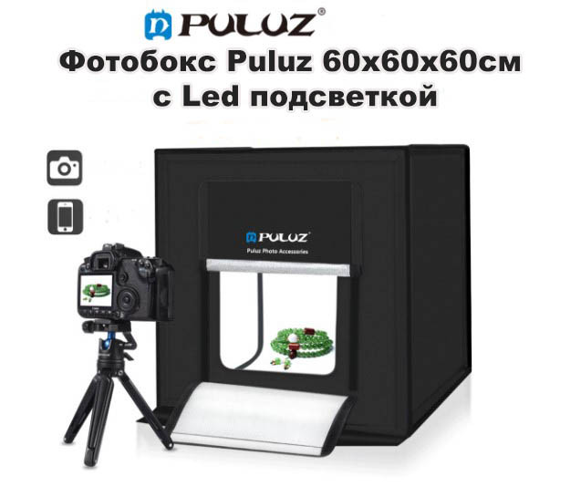 Лайткуб (фотобокс) Puluz PU5060 60x60x60см для предметной съемки (PU5060EU)