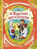 Л.Толстой. Малышам, фото 1