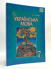 Українська мова 7 клас Глазова Освіта