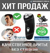 Электробритва Gemei + налобный фонарик в ПОДАРОК.Бритва,электробритва,Gemei-6500