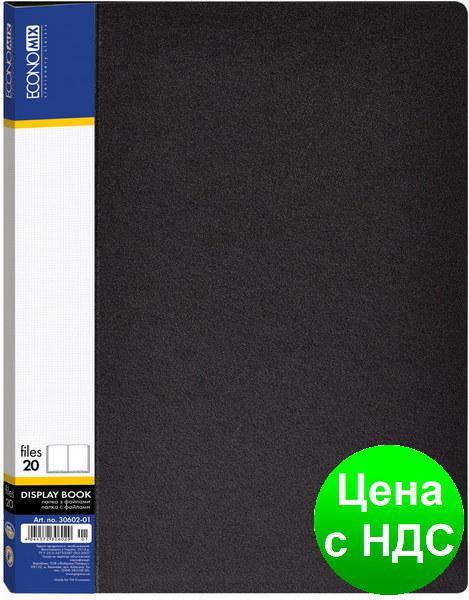Папка А4 с 30 файлами Economix, черная E30603-01