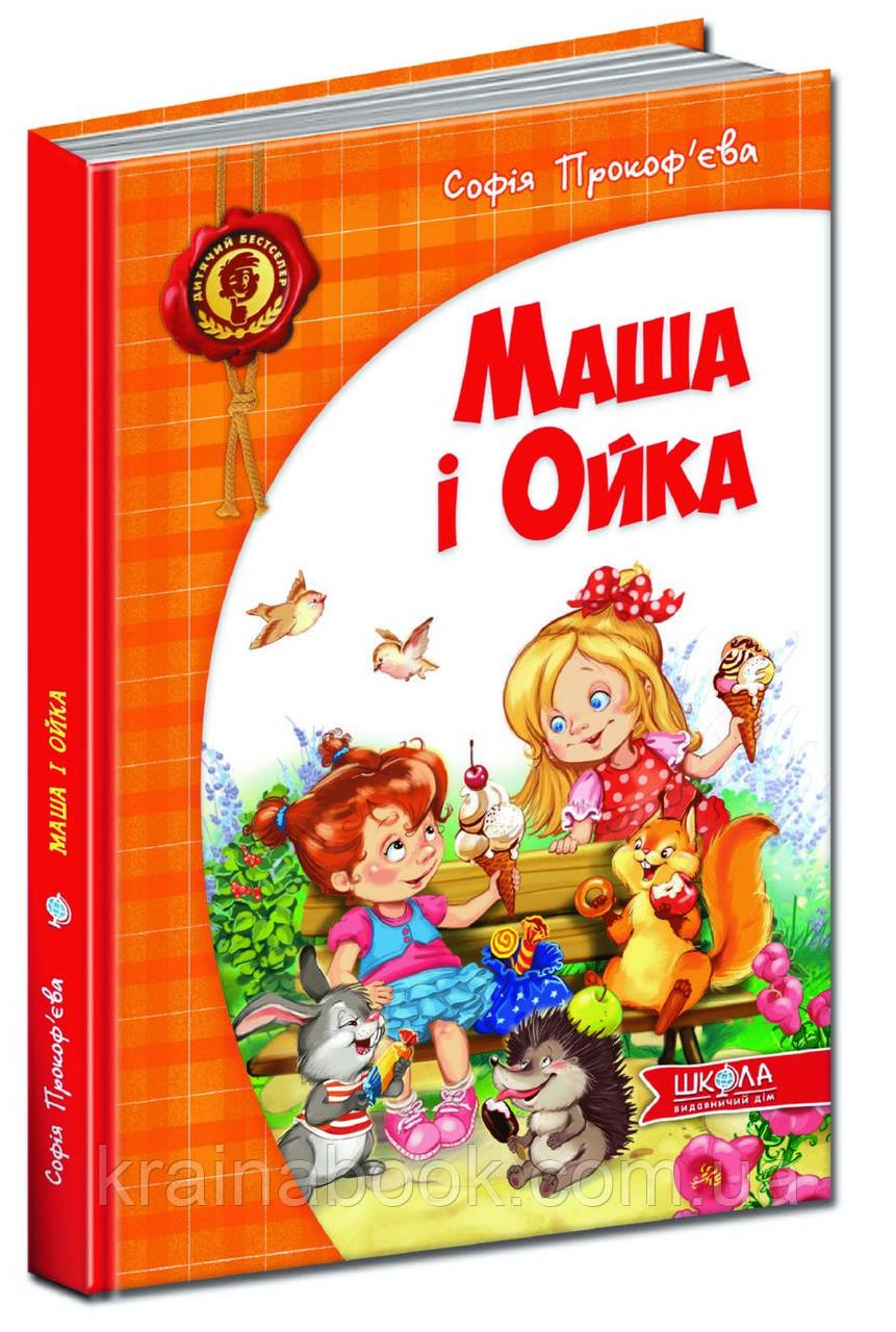 Маша і ойка. Прокоф'єва Софія