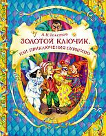 Золотой ключик, или приключения Буратино. А.Н.Толстой, фото 1