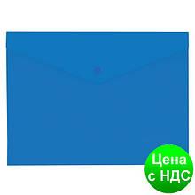 """Папка-конверт А4 прозрачная на кнопке Economix, 180 мкм, фактура """"глянець"""", синяя E31301-02"""