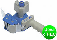 Диспенсер Economix для упаковочного скотча 72 мм E40703