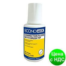 Корректирующая жидкость Economix с кисточкой, 20 мл E41305