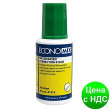 Корректирующая жидкость Economix с кисточкой, водная основа , 20мл E41312
