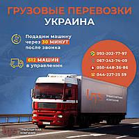 Домашние и офисные переезды в Николаеве