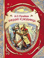 Руслан и Людмила. А.С.Пушкин
