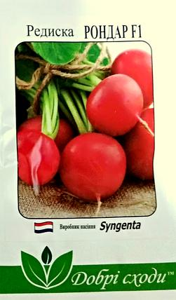 Семена редиса Рондар F1 300 шт ТМ ДОБРІ СХОДИ, фото 2